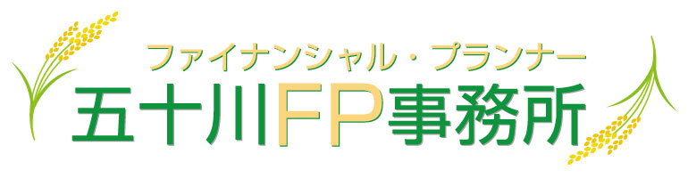 五十川FP事務所